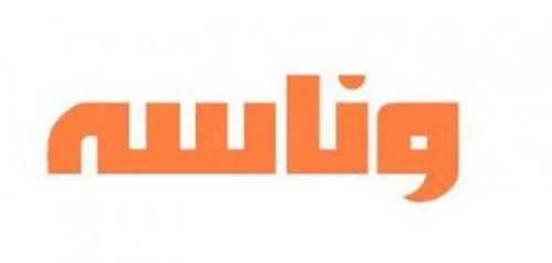 تردد قناة وناسة العربية