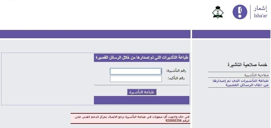 استعلام عام عن حالة تأشيرة خروج وعودة السعودية