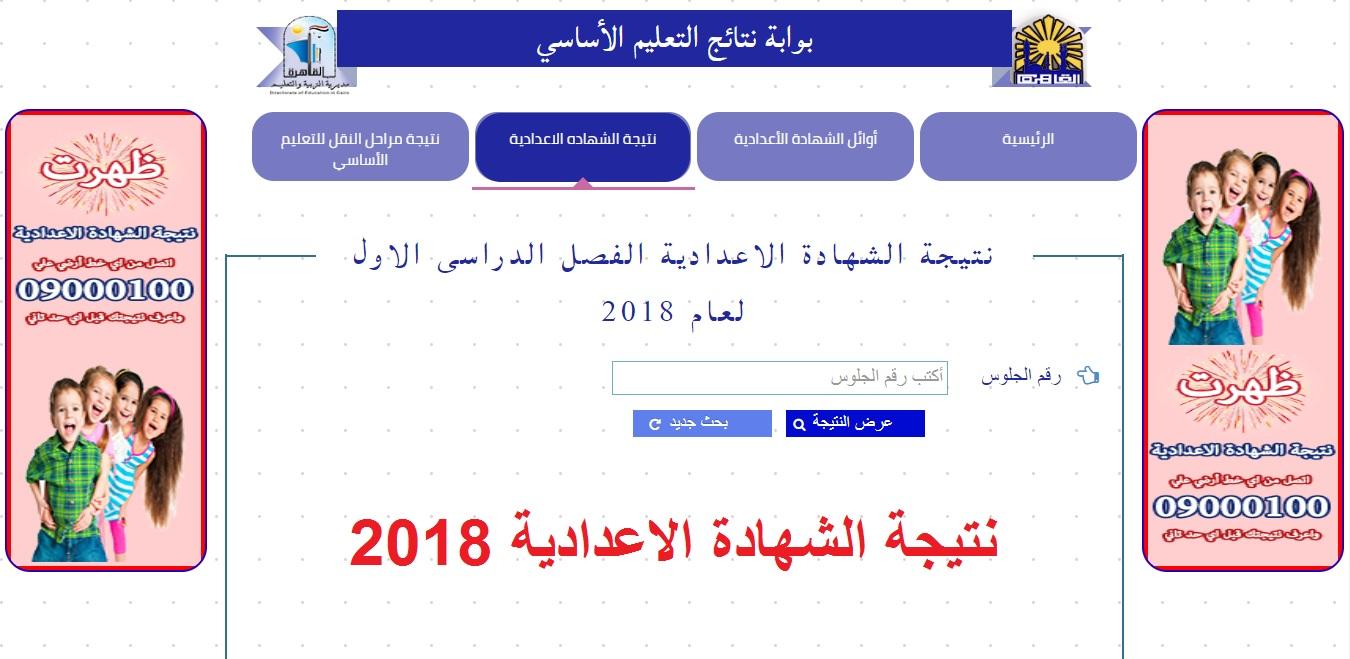 نتيجة الشهادة الاعدادية الترم الثاني 2018
