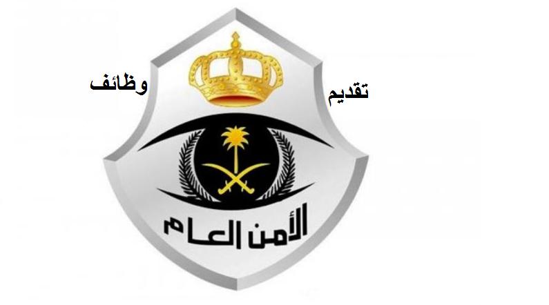 تقديم الأمن العام وظائف نسائية 1439 : شروط وتعليقات التسجيل في وظائف المديرية العامة للأمن العام