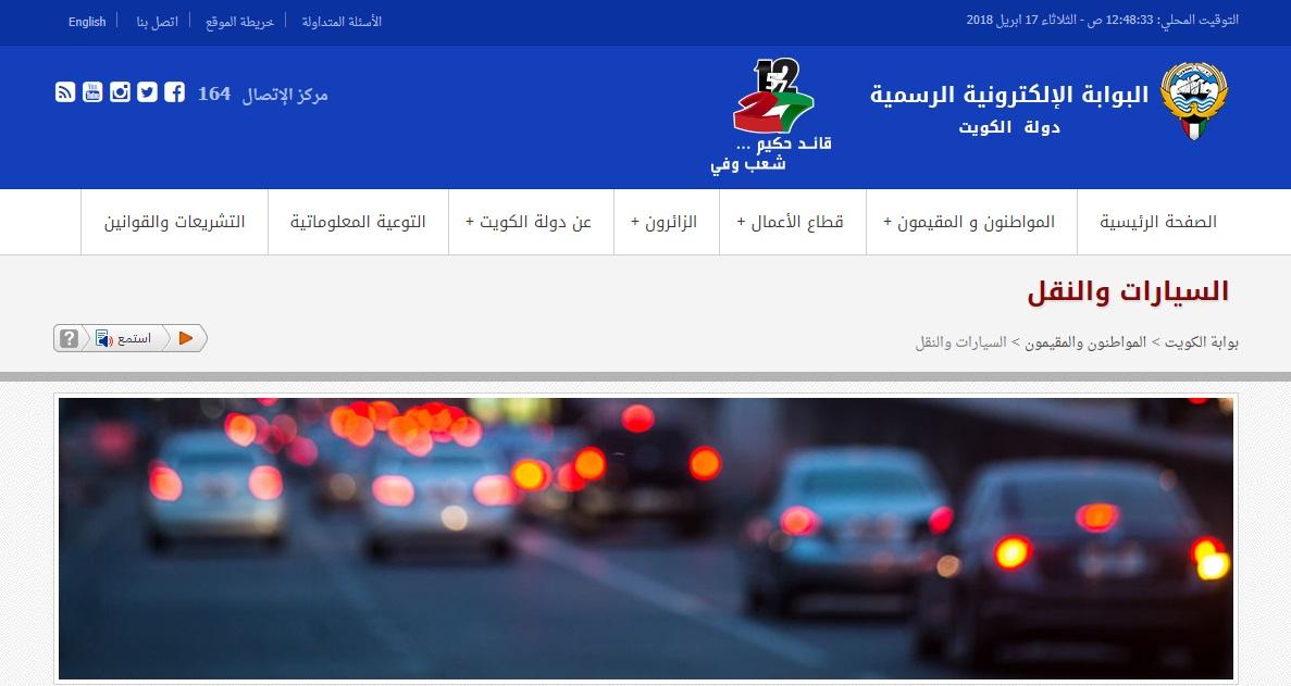 البوابة الإلكترونية الرسمية بدولة الكويت (السيارات والنقل)