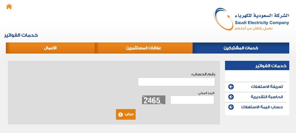 الشركة السعودية للكهرباء الاستعلام عن قيمة فاتورة الكهرباء