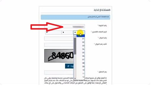 طريقة التسجيل في حساب المواطن مستخدم جديد