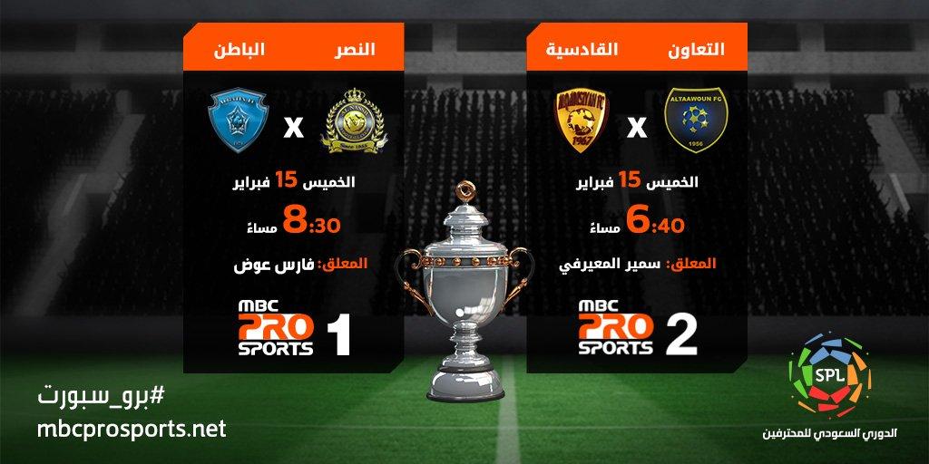 تشاهدون اليوم الخميس 15 فبراير ضمن منافسات الجولة 22 من الدوري السعودي للمحترفين: #التعاون_القادسية #النصر_الباطن