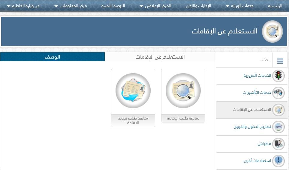 رابط الاستعلام عن الإقامات في قطر