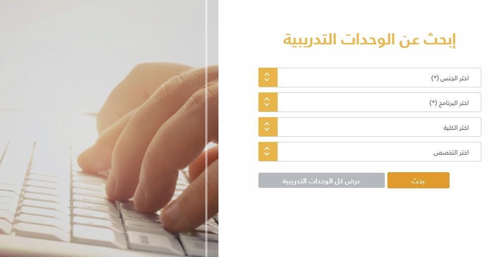 إختيار الوحددات التدريبية تسجيل الكلية التقنية 1439