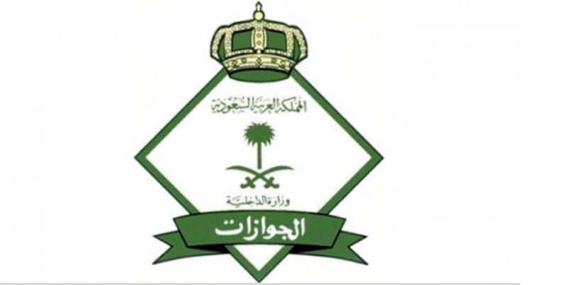 الجوازات السعودية : نتائج قبول المديرية العامة للجوزات academy.gdp.gov.sa الوظائف النسائية