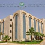 تعديل نظام الاجازات : نص تعديلات لائحة اجازات الموظفين بالدولة في السعودية