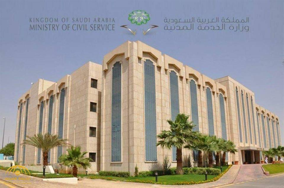 الخدمة المدنية وظائف ادارية 1439 : رابط التسجيل في جدارة الوظائف الإدارية