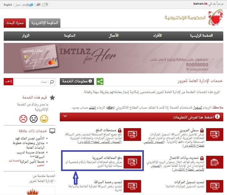 رابط استعلام ودفع المخالفات المرورية في البحرين