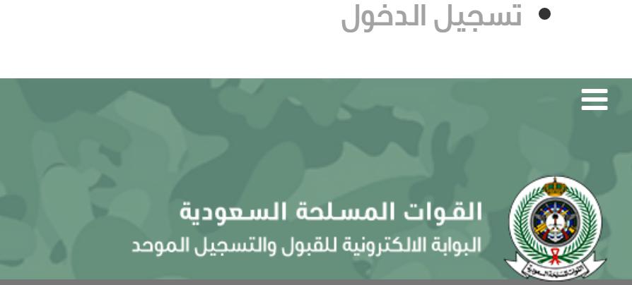 تسجيل وزارة الدفاع السعودية tajnid.gov.sa | رابط بوابة القبول والتجنيد الموحد الجديد للقوات المسلحة