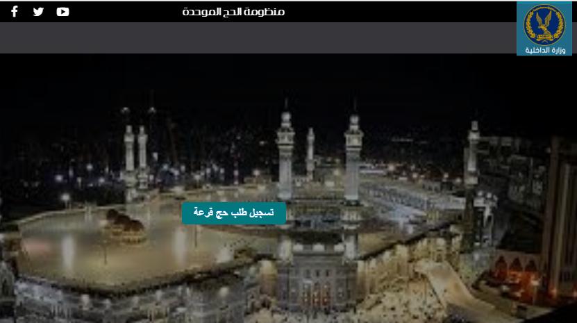 حج القرعة وزارة الداخلية 2018 .. التقديم في حج القرعة عن طريق الإنترنت بوابة الحج المصرية