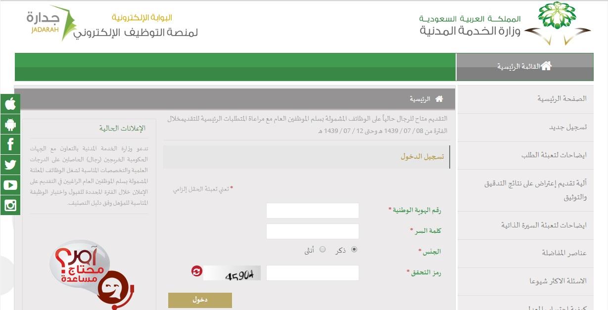 تسجيل طلبات وظائف إدارية الخدمة المدنية 1439