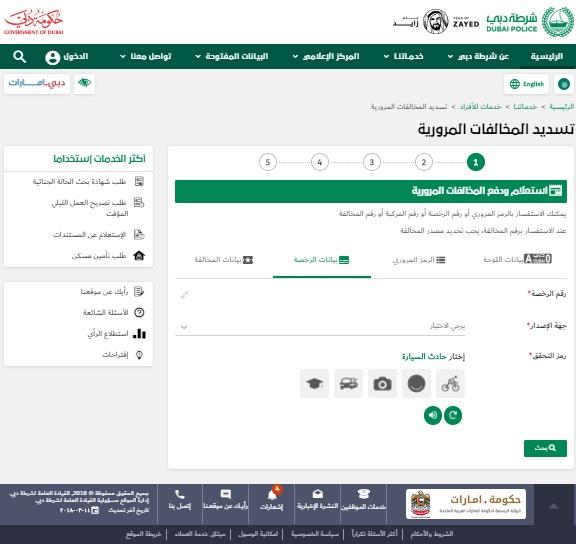 شرطة دبي استعلام ودفع مخالفات المرور