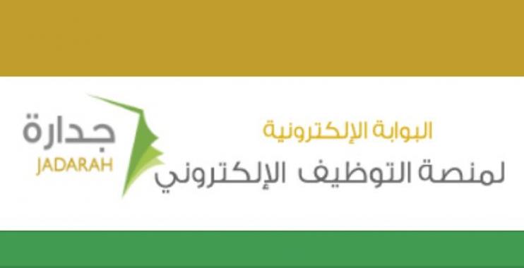 تسجيل وظائف الخدمة المدنية