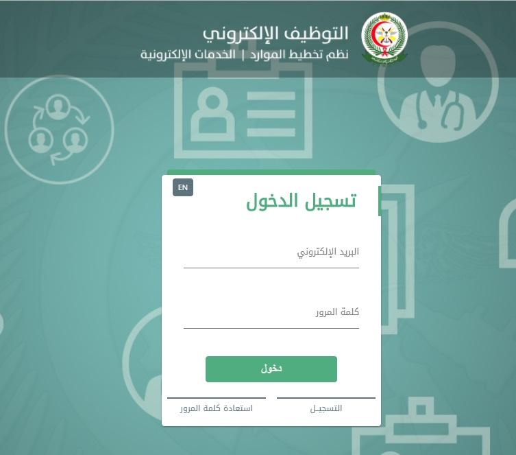 رابط تقديم وظائف مدينة الأمير سلطان الطبية العسكرية 1439