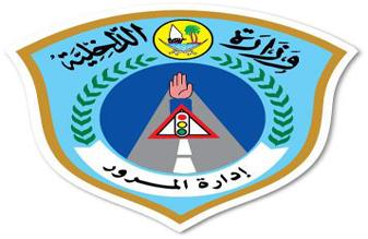 وزارة الداخلية القطرية الإستعلام عن المخالفات المرورية