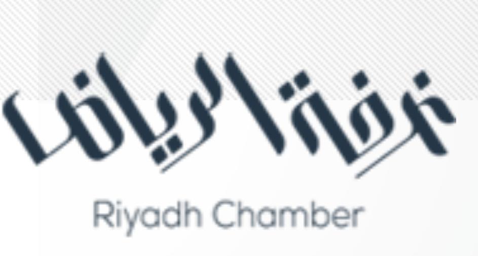 تقديم وظائف غرفة الرياض : رابط التدريب والتوظيف للخدمات الإلكترونية الغرفة التجارية الصناعية بالرياض