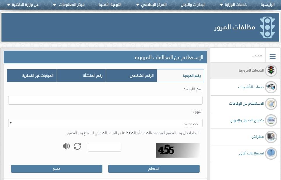 رابط الإستعلام عن المخالفات المرورية في قطر