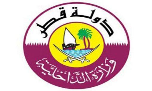 الاستعلام عن الإقامة في قطر 2018 : متابعة طلب تجديد الإقامة بالرقم الشخصي وزارة الداخلية MOI Qatar