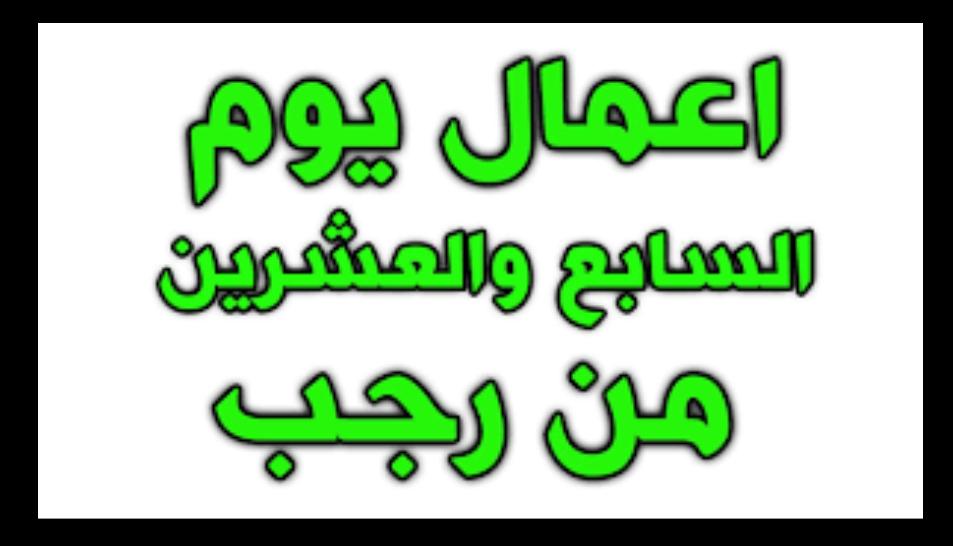 الأعمال والأدعية المستحبة يوم السابع والعشرون من رجب ليلة الإسراء والمعراج