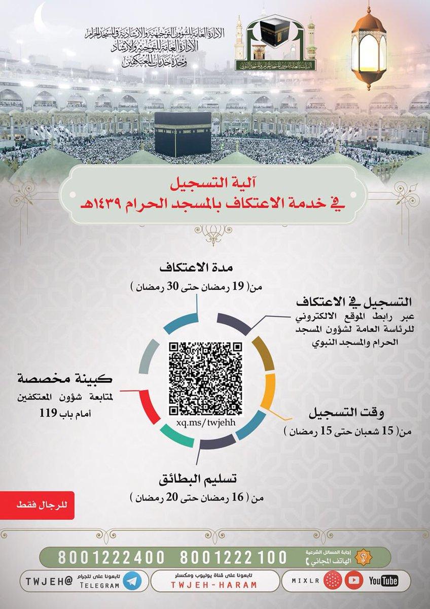 التسجيل في الاعتكاف بالمسجد الحرام | مواعيد تسجيل اعتكاف 1439