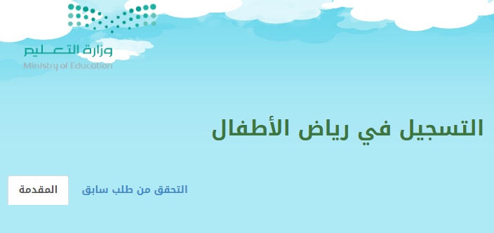 تسجيل الروضات الحكومية موقع الادارات التعليمية : روابط التسجيل في الروضة لكل المناطق داخل المملكة