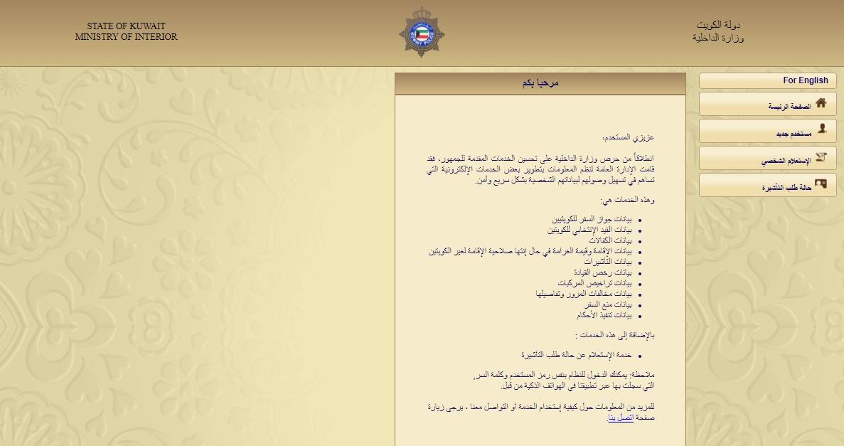 دولة الكويت خدمات وزارة الداخلية الإلكترونية