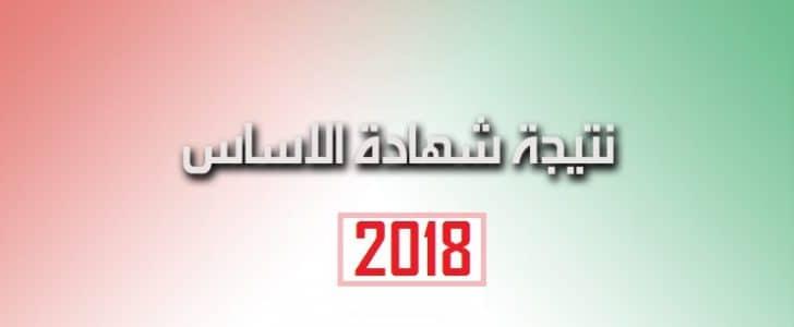 نتيجة شهادة الأساس ولاية الخرطوم 2018