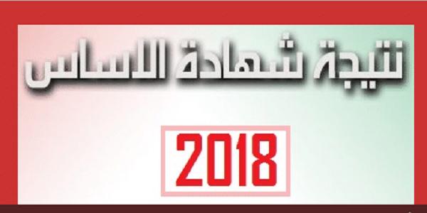نتيجة شهادة الأساس 2018 السودان جميع الولايات