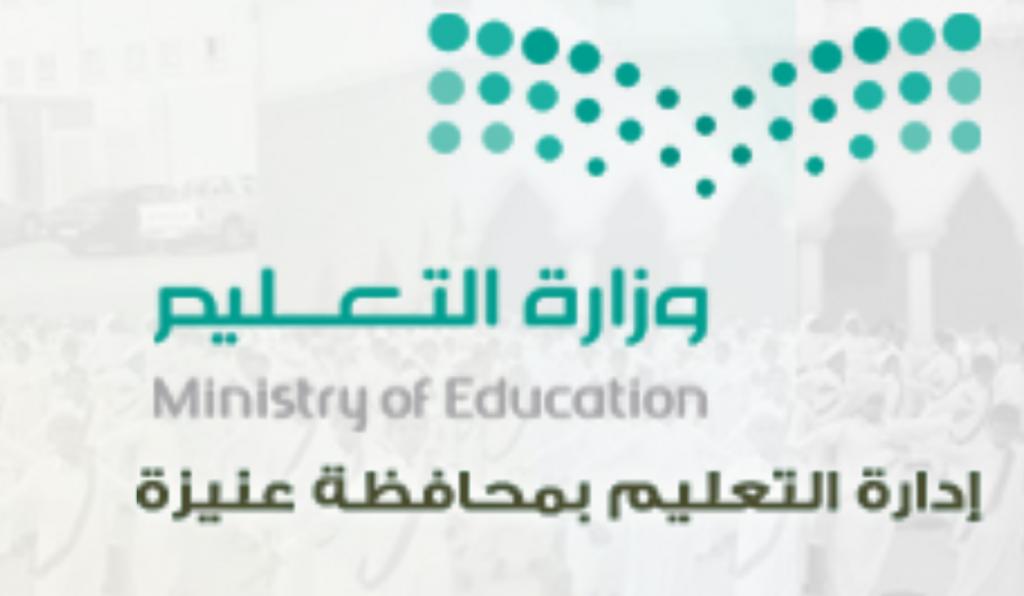 ادارة التعليم بعنيزة خدمة تسجيل الروضات والفصل الصيفي 1438-1439