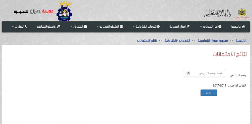 نتيجة الشهادة الإعدادية محافظة أسوآن الترم الثاني 2018 بنسبة نجاح 75% وإعلان أسماء الأوائل