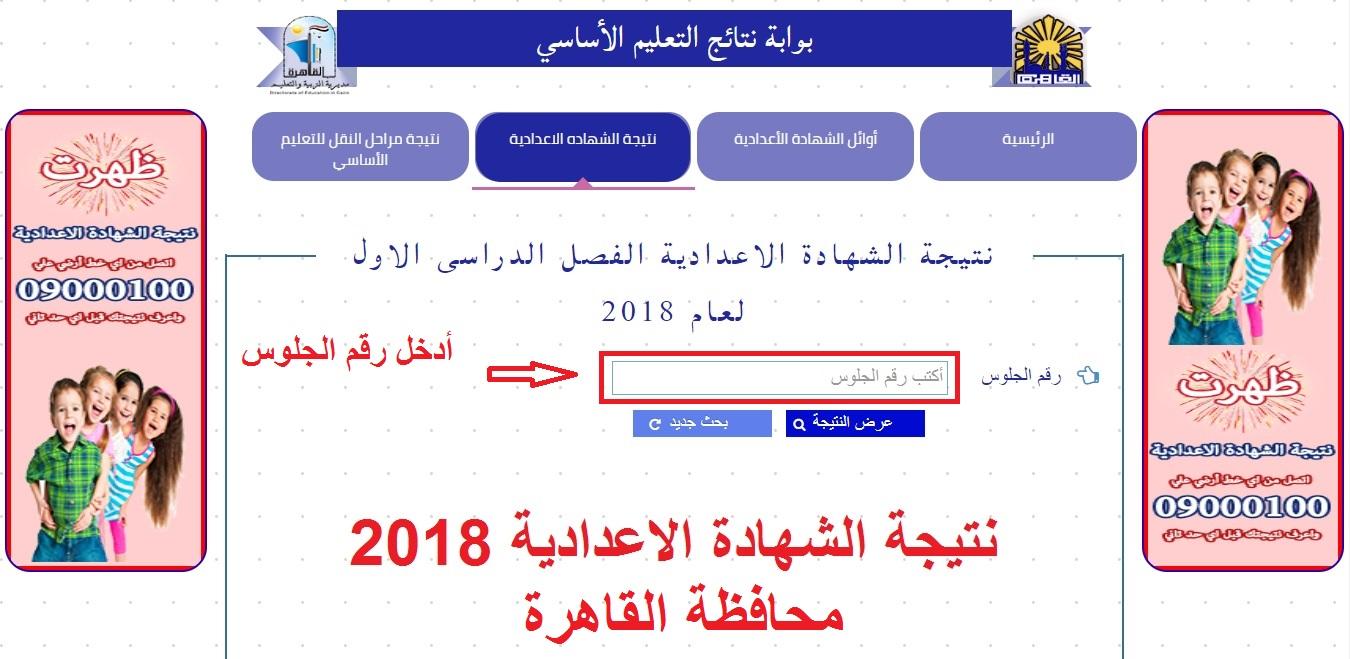 نتيجة إعدادية القاهرة الترم الثاني 2018