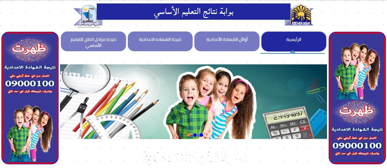 بوابة نتائج التعليم الأساسي الإلكترونية
