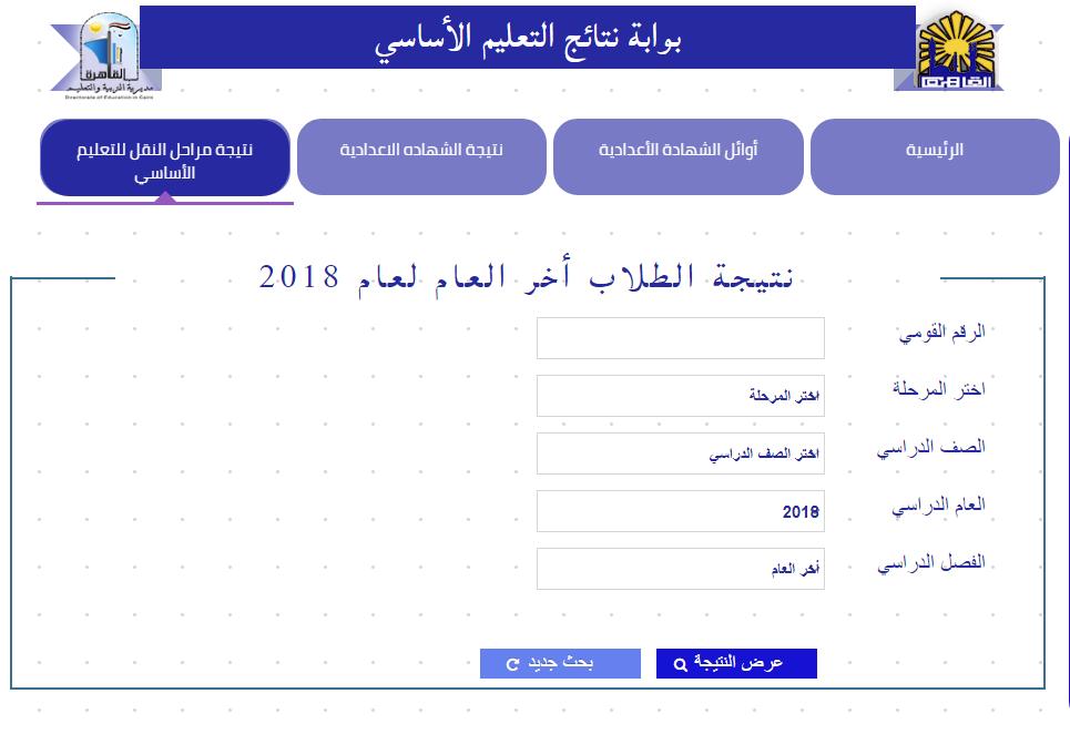 نتيجة الصف الخامس الابتدائي 2018 محافظة القاهرة بوابة التعليم الأساسي