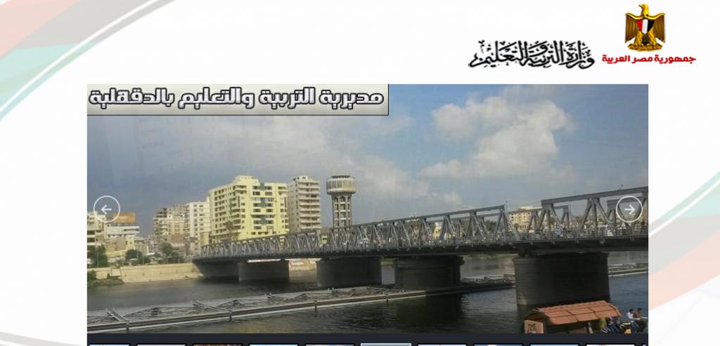 برقم الجلوس نتيجة الصف الثالث الإعدادي 2018 محافظة الدقهلية موقع مديرية التعليم