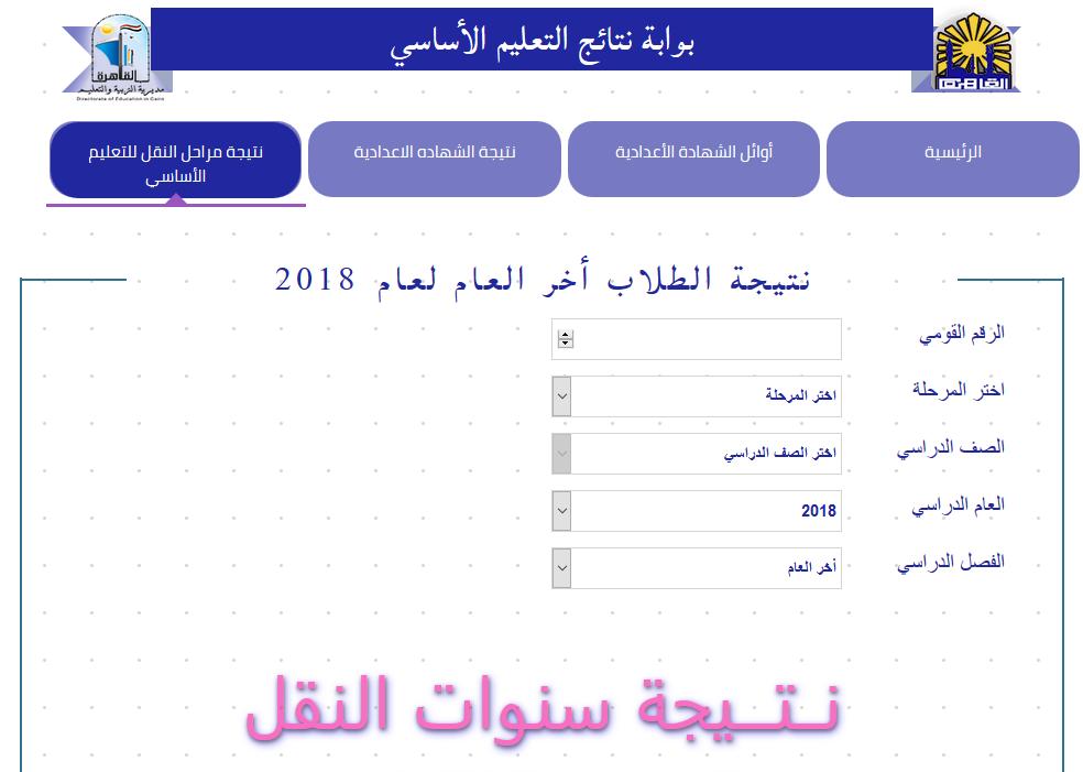 نتيجة مراحل النقل للتعليم الأساسي 2018 عبر موقع بوابة التعليم الأساسي