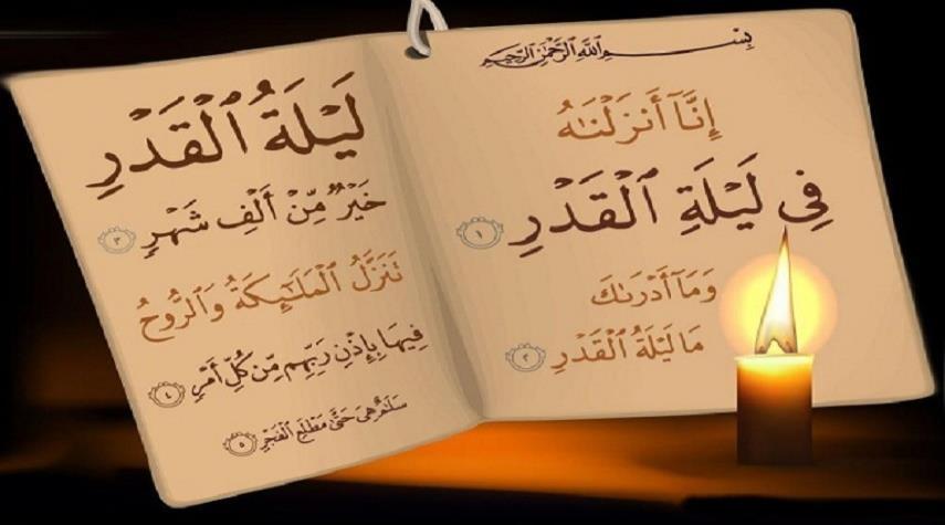 العلامات الدالة على موعد ليلة القدر وكيفية أحيائها والدعاء المستحب في الليالي الوتر الأخيرة من رمضان