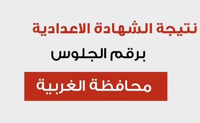 مديرية التربية والتعليم محافظة الغربية نتيجة الإعدادية 2019