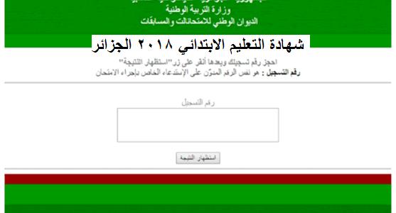 نتيجة شهادة التعليم الابتدائي 2018 الجزائر برقم التسجيل