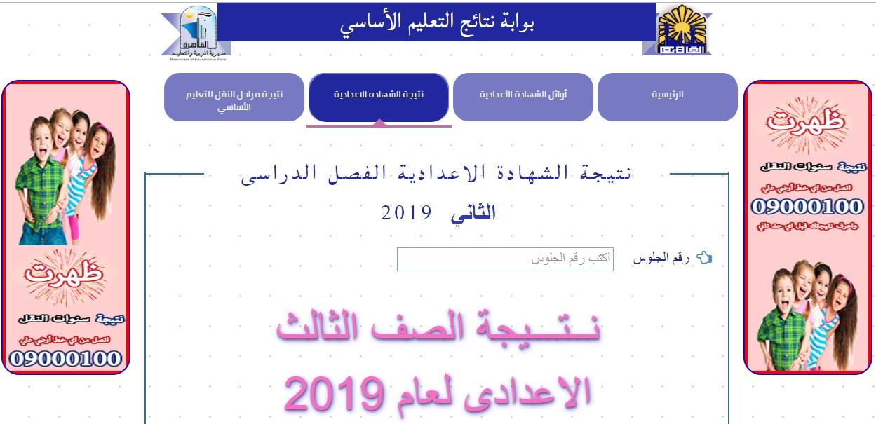 نتيجة الشهادة الإعدادية محافظة كفر الشيخ 2019 الترم الثاني