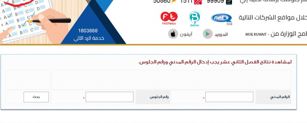 نتائج الصف الثاني عشر 2018 الكويت