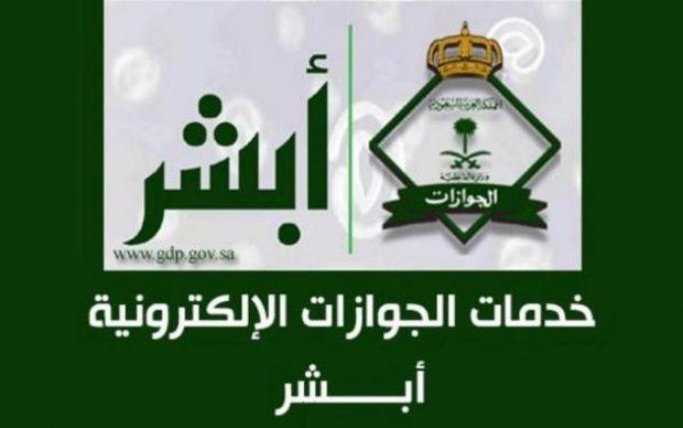 أبشر الجوازات السعودية تسجيل دخول
