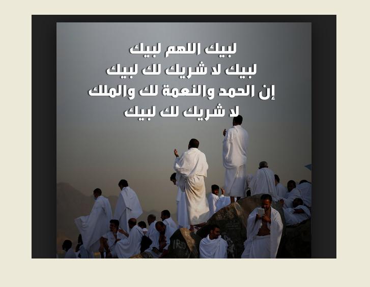 فضل تأدية فريضة الحج الركن الخامس من أركان الإسلام من الكتاب والسنة النبوية الشريفة