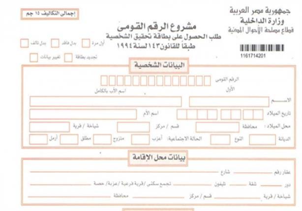 تجديد البطاقة الشخصية الرقم القومي