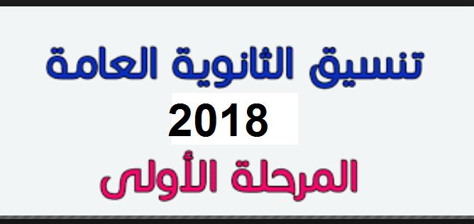 تنسيق الثانوية العامة 2018