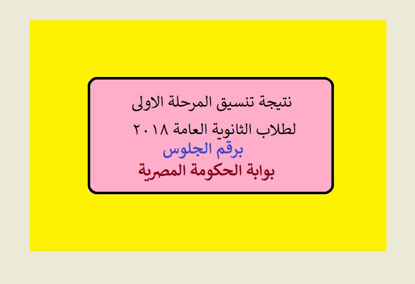اليوم إعلان نتيجة تنسيق المرحلة الأولي لطلاب الثانوية العامة موقع بوابة الحكومة