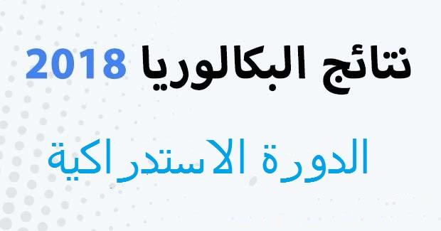 نتائج البكالوريا 2018 المغرب