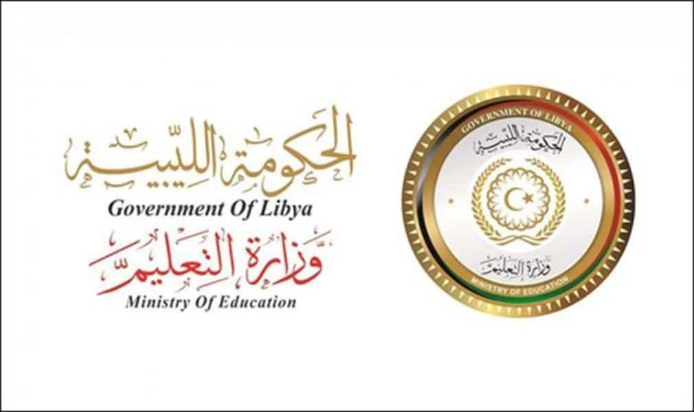 نتائج الشهادة الاعدادية ليبيا 2018