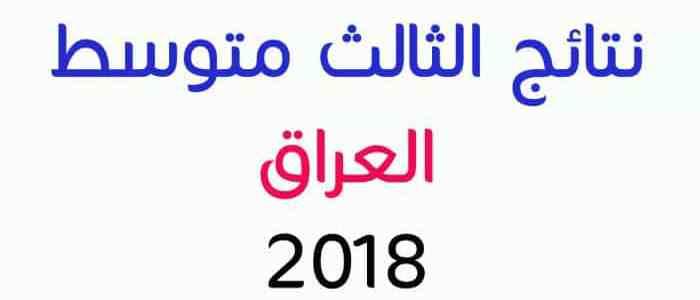 نتيجة الثالث متوسط العراق 2018